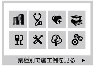 名古屋の看板制作アドバンスの業種別制作事例を見る