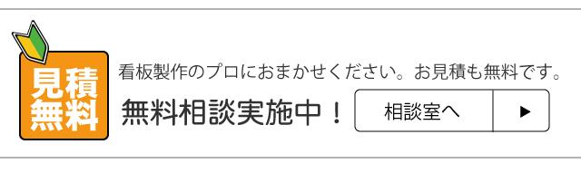 名古屋の看板制作アドバンス無料見積り制作相談