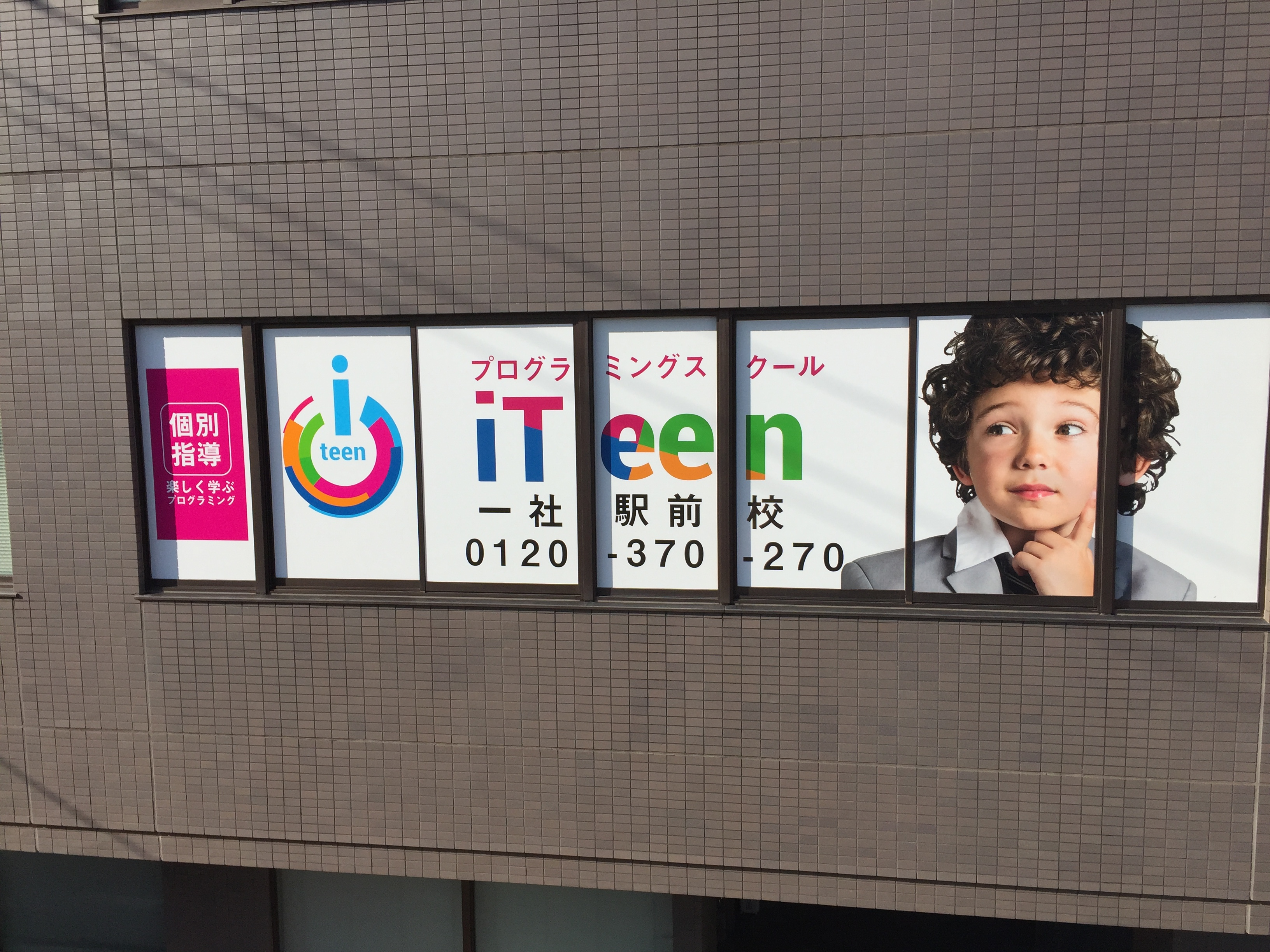 プログラミングスクールの「i Teen 一社駅前校」