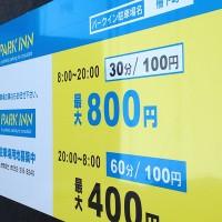 愛知県名古屋市の看板屋アドバンスの駐車場看板施工