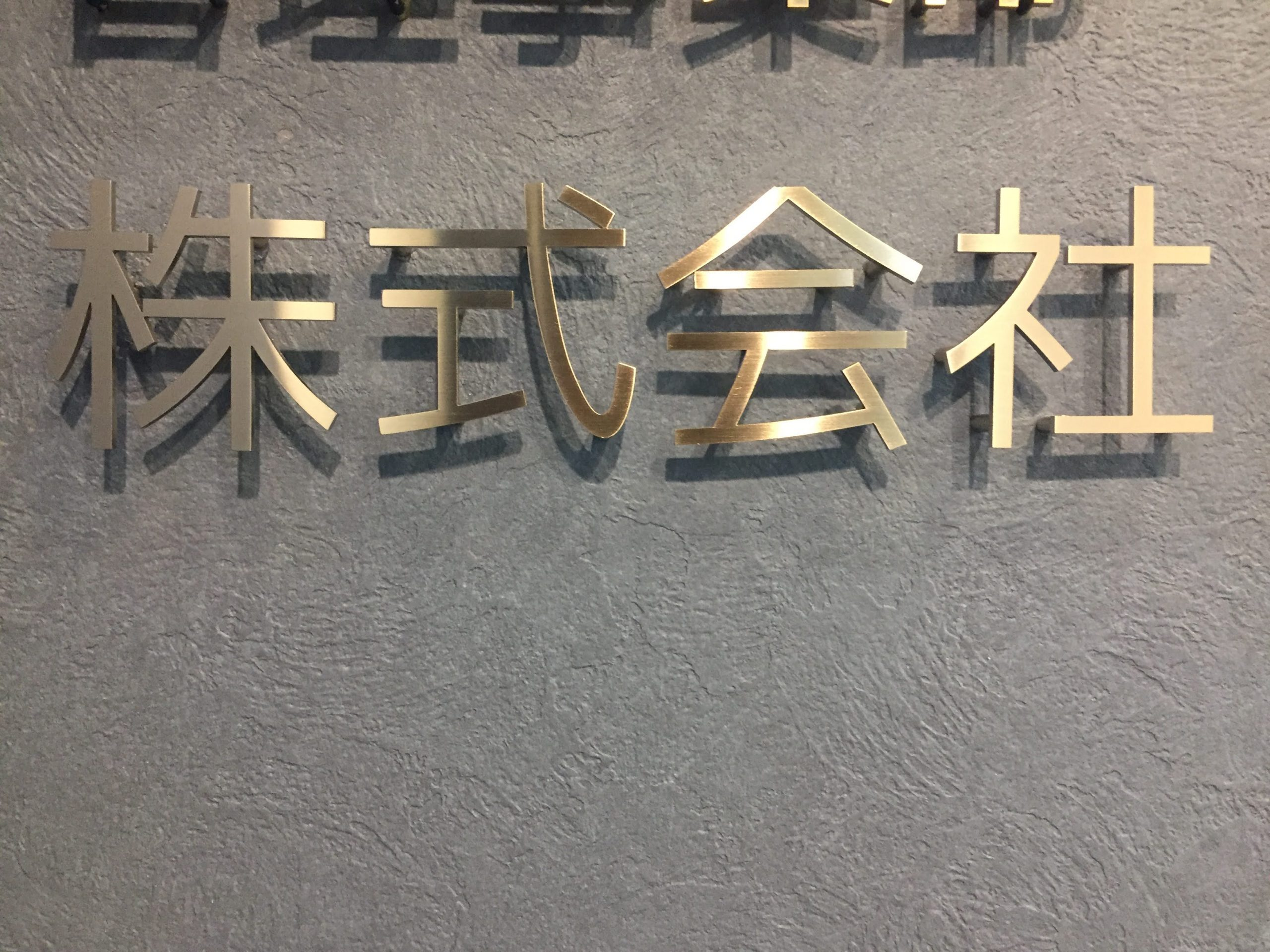 ステンレスヘアーライン文字